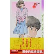 タッチ 17 完全復刻版(少年サンデーコミックス) [コミック]