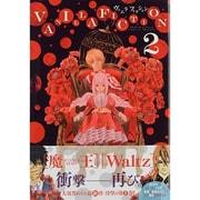 VANILLA FICTION<2>(ゲッサン少年サンデーコミックス) [コミック]