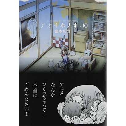 アオイホノオ<10>(ゲッサン少年サンデーコミックス) [コミック]