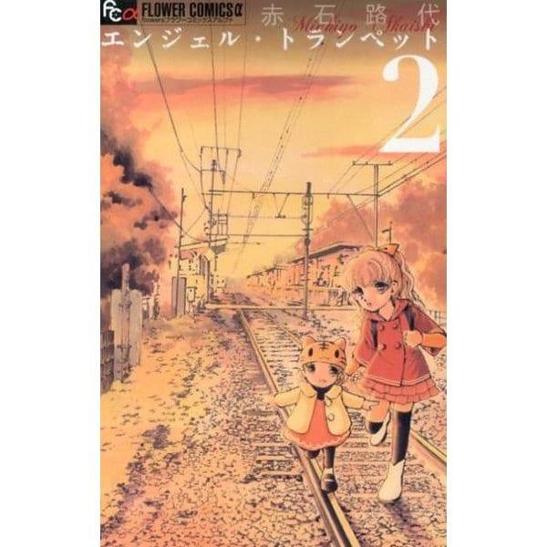 エンジェル・トランペット<2>(フラワーコミックス α) [コミック]