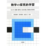 数学の探究的学習―センター試験数学1A・2Bを通して創造力を育む [単行本]