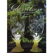 グラスリッツェン―美しい手彫りガラスの世界 [単行本]