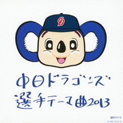 中日ドラゴンズ 選手テーマ曲 2013