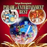 東京ディズニーランド パレード&エンターテインメント・ベスト