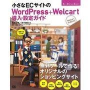 小さなECサイトのWord Press + Welcart導入・設定ガイド―Welcart公式ガイド [単行本]