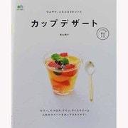 カップデザート-ひんやり、ふるふる59レシピ(エイムック 2627 ei cooking) [ムックその他]