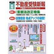 不動産受験新報 2013年 07月号 [雑誌]