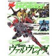 電撃 HOBBY MAGAZINE (ホビーマガジン) 2013年 07月号 [雑誌]