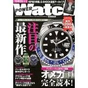 POWER Watch (パワーウォッチ) 2013年 07月号 [雑誌]