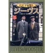 天才執事ジーヴス vol.1[DVD]