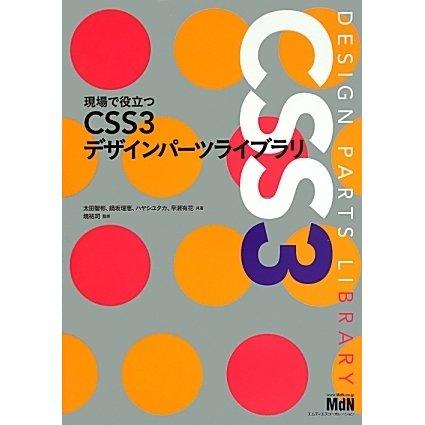 現場で役立つCSS3デザインパーツライブラリ [単行本]
