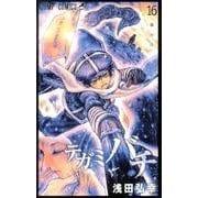 テガミバチ 16(ジャンプコミックス) [コミック]