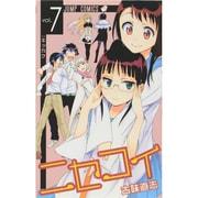 ニセコイ 7(ジャンプコミックス) [コミック]