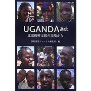 UGANDA通信―北部復興支援の現場から [単行本]