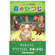 森のひつじ-森島羊年子童話集 [単行本]