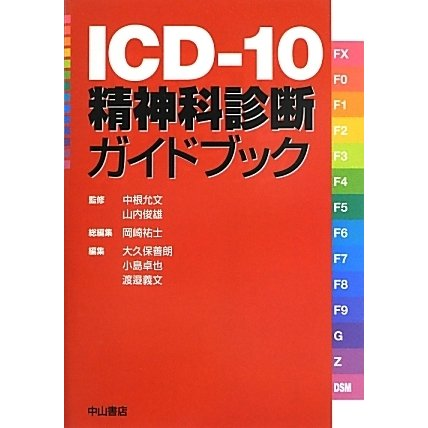 ICD-10精神科診断ガイドブック [単行本]