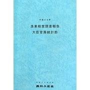 漁業経営調査報告〈平成23年〉 [単行本]