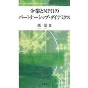 企業とNPOのパートナーシップ・ダイナミクス [単行本]