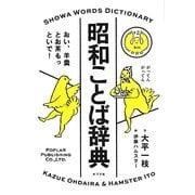 昭和ことば辞典―おい、羊羹とお茶もっといで! [単行本]