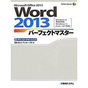 Word 2013パーフェクトマスター(Perfect Master Series) [単行本]