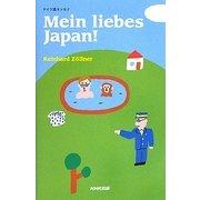 Mein liebes Japan!―ドイツ語エッセイ [単行本]