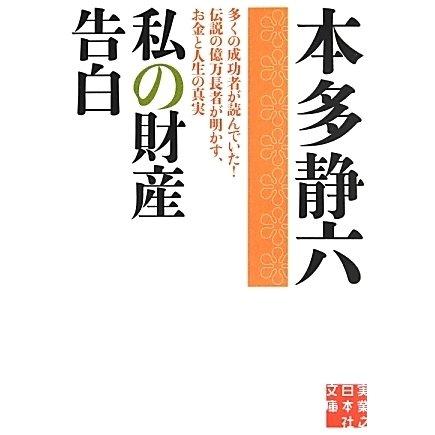 私の財産告白(実業之日本社文庫) [文庫]