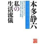 私の生活流儀(実業之日本社文庫) [文庫]