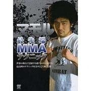 マモル最先端MMAテクニック[DVD]