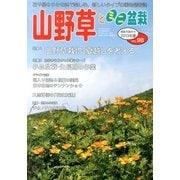 山野草とミニ盆栽 2013年 07月号 [雑誌]