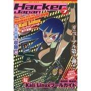 Hacker Japan (ハッカー ジャパン) 2013年 07月号 [雑誌]