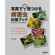 写真で見つける病害虫対策ブック-草花・洋ランから花木・果樹まで(生活実用シリーズ) [ムックその他]