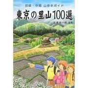 東京の里山100選―初級・中級山歩きガイド [全集叢書]