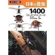 ポケット図鑑 日本の昆虫1400〈2〉トンボ・コウチュウ・ハチ [図鑑]