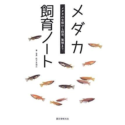 メダカ飼育ノート―メダカの生態から飼育、繁殖まで [単行本]