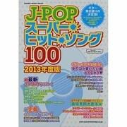 J-POPスーパー・ヒット・ソング100 2013年度版(シンコー・ミュージックMOOK) [ムックその他]