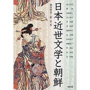 日本近世文学と朝鮮(アジア遊学) [全集叢書]