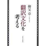 翻訳文化を考える 改装版 [単行本]