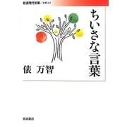 ちいさな言葉(岩波現代文庫) [文庫]