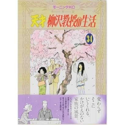 天才柳沢教授の生活 34(モーニングKC) [コミック]