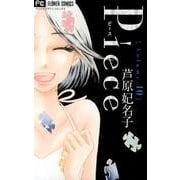 Piece<10>(フラワーコミックス) [コミック]