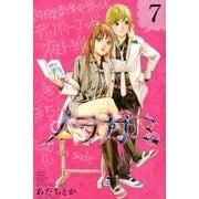 ノラガミ 7(月刊マガジンコミックス) [コミック]