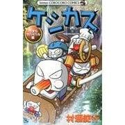 ケシカスくん うずらサバイバル編(コロコロコミックス) [コミック]