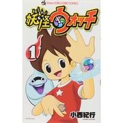 妖怪ウォッチ<1>(コロコロコミックス) [コミック]