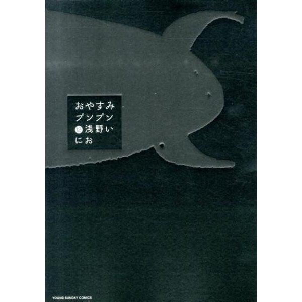 おやすみプンプン<12>(ヤングサンデーコミックス) [コミック]