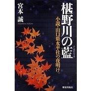 椹野川の藍―小説・山口県水平社の夜明け [単行本]