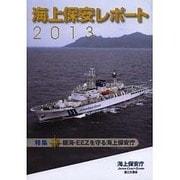 海上保安レポート〈2013〉 [単行本]