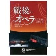 戦後のオペラ-1945~2013 [単行本]