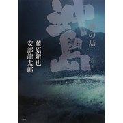 神の島 沖ノ島 [単行本]