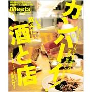 カンパーイ!いま飲みたい酒と店-誰か誘って行きたくなる、京阪神のエエ酒場250軒。(えるまがMOOK ミーツ・リージョナル別冊) [ムックその他]