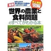 史上最強カラー図解 最新世界の農業と食料問題のすべてがわかる本 [単行本]